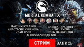 Mortal Kombat X: PK Version