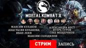 Mortal Kombat X: PK Version