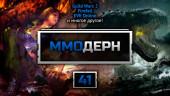ММОдерн №41