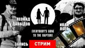 Everybody's Gone to the Rapture: Тихий апокалипсис