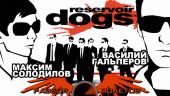 Разбор полетов. Reservoir Dogs