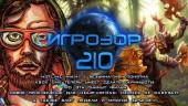Игрозор №210 — Hotline Miami 2, фильм GTA, Hearthstone: Heroes of Warcraft,