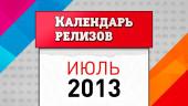 Календарь релизов. Июль 2013