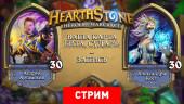 Hearthstone: Heroes of Warcraft — Ваша карта бита, сударь!