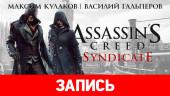 Assassin's Creed: Syndicate — Чайный ассасин