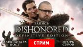 Dishonored: Definitive Edition — Повелители крыс