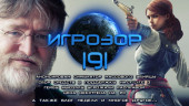Игрозор №191 — Half-Life 3, Hatred, Call of Duty: Advanced Warfare…