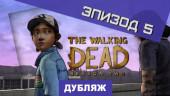 Трейлер пятого эпизода