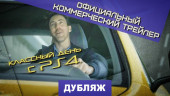 Прекрасный день с PlayStation 4