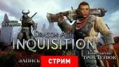 Dragon Age: Inquisition — Всех сожжем на костре инквизиции!