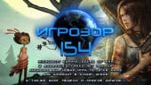Игрозор №154 — Gears of War, Assassin's Creed, Star Wars, Angry Birds…