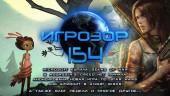 Игрозор №154 — Gears of War, Assassin's Creed, Star Wars, Angry Birds…