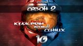 Красные против Синих: 2-й сезон. Эпизод 10: Радарная любовь