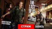 The Last of Us: Выжить любой ценой