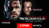 Metal Gear Solid 5: Ground Zeroes — Биг Босс не против PC