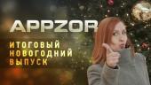 Appzor «Новогодний» — Лучшие игры 2014-го года!