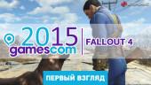 gamescom 2015. Презентация Fallout 4