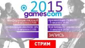 gamescom 2015. Презентация Microsoft