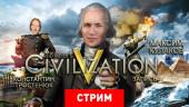 Civilization V: Рим наш!