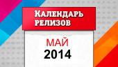 Календарь релизов. Май 2014
