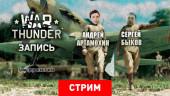 War Thunder: Гром среди ясного неба