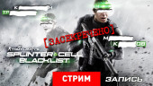 Splinter Cell: Blacklist [ЗАСЕКРЕЧЕНО]
