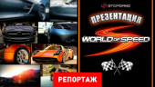 Презентация World of Speed