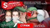 Surgeon Simulator 2013: Почечные колики и алкоголики