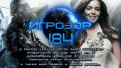 Игрозор №184 — Dragon Age: Inquisition, GTA 5, Assassin's Creed: Unity…