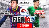 FIFA 14: Месси не пройдет!