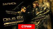Deus Ex: Human Revolution — Перезагрузка