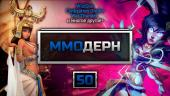 ММОдерн №50