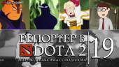 Репортер в DOTA 2 — Эпизод 19: Битва за Эгиду