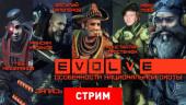 Evolve: Особенности национальной охоты