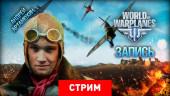 World of Warplanes: Открытое небо