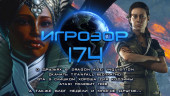 Игрозор №174 — Dragon Age: Inquisition, GTA 5, Battlefield Hardline, Far Cry 4…