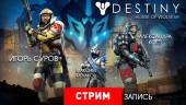 Destiny: House of Wolves — Больше гринда богу гринда!