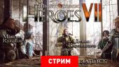 Might & Magic: Heroes VII — Пятничный бета-тест