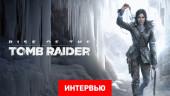 Интервью с руководителем разработки Rise of the Tomb Raider