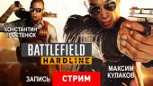Battlefield Hardline: Ментовский беспредел