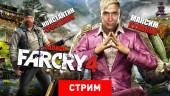 Far Cry 4: Буераки, реки, раки