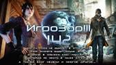 Игрозор №142 — Watch Dogs, CoD: Ghosts, Dragon Age: Inquisition, Mass Effect 4…