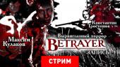 Betrayer: Вырвиглазный хоррор