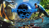 Игрозор №169 — Far Cry 4, The Sims 4, Unreal Tournament…