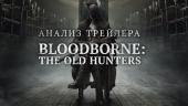 Анализ трейлера Bloodborne: The Old Hunters