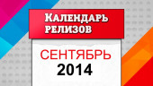 Календарь релизов. Сентябрь 2014