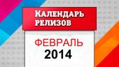 Календарь релизов. Февраль 2014