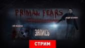 Primal Fears: Первобытный ужас на двоих (запись)