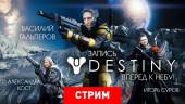 Destiny: Вперед к небу!