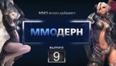 ММОдерн №9